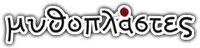 www.mythoplastes.gr